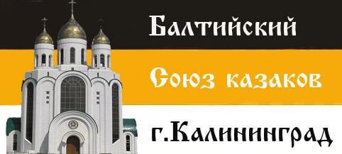 Балтийский Союз казаков