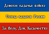 Донское Казачье Войско СКР