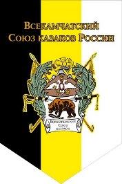 Всекамчатский Союз Казаков