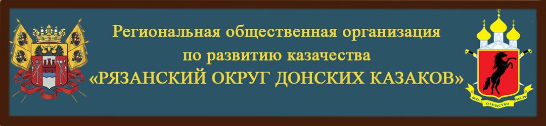 Рязанский Округ Донских Казаков